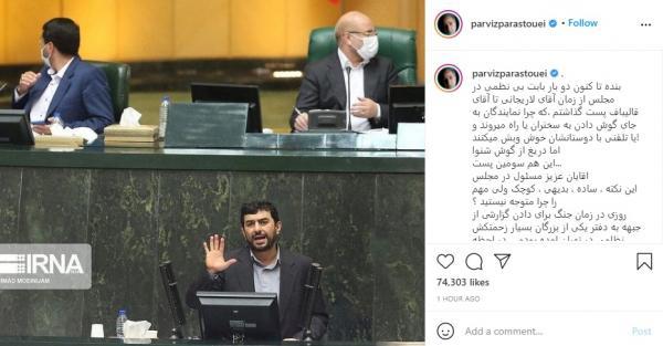 پرویز پرستویی,انتقاد پرویز پرستویی از بی نظمی در مجلس