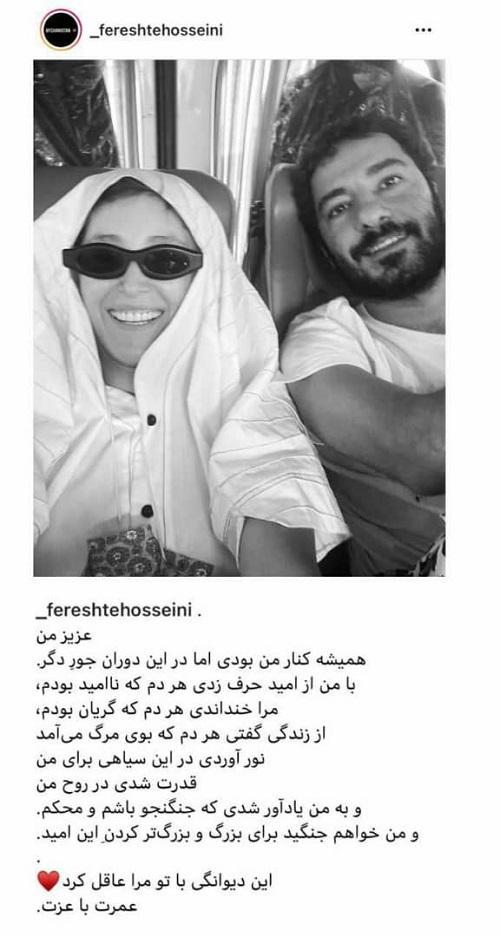 فرشته و نویدمحمدزاده,پست عاشقانه فرشته حسینی برای نوید محمدزاده