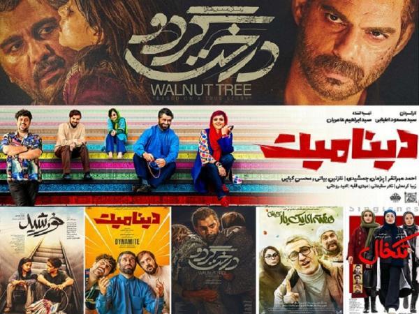 سینمای ایران,درخت گردو