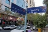 «پنجشیر»,خیابان «پنجشیر»