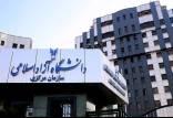 افزایش شهریه دانشگاه آزاد اسلامی,شهریه دانشگاه سال تحصیلی ۱۴۰۱-۱۴۰۰