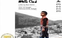 فیلم سفیدپوش,سفیدپوش به کارگردانی کارگردانی رضا فهیمی