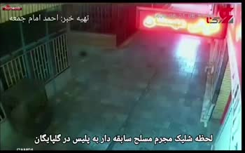 فیلم/ شلیک مجرم مسلح سابقه دار به پلیس در گلپایگان