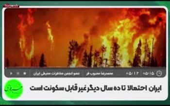 فیلم/ آیا ایران غیرقابل سکونت میشود؟
