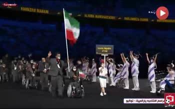 رژه کاروان ایران در مراسم افتتاحیه پارالمپیک توکیو/ حضور نمادین پرچم افغانستان
