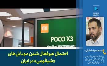 فیلم | آموزش نحوه بررسی از دسترس خارج شدن گوشی های شیائومی در ایران