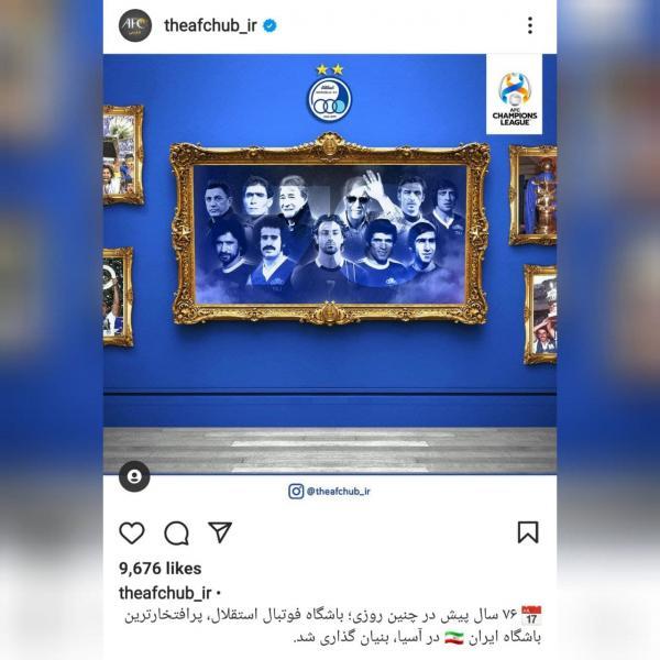 پست جدید صفحه فارسی afc برای استقلال, سالگرد تأسیس پرافتخارترین باشگاه ایران