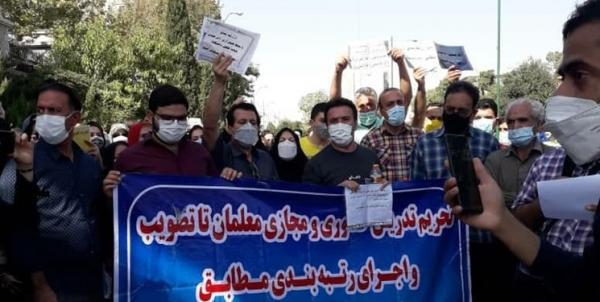 تجمع صنفی معلمان,اعتراض معلمان