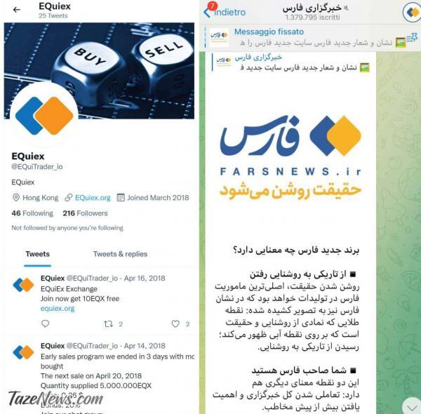 لوگوی خبرگزاری فارس,کپی لوگوی خبرگزاری فارس