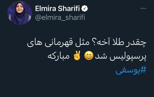 المیرا شریفی مجری شبکه خبر,کری المیرا شریفی برای استقلالی ها