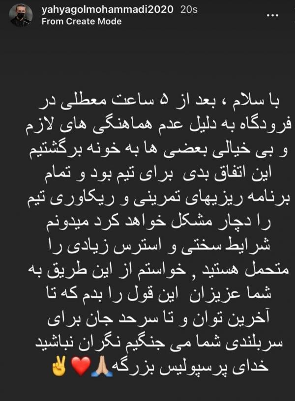 یحیی گل محمدی,سرمربی پرسپولیس