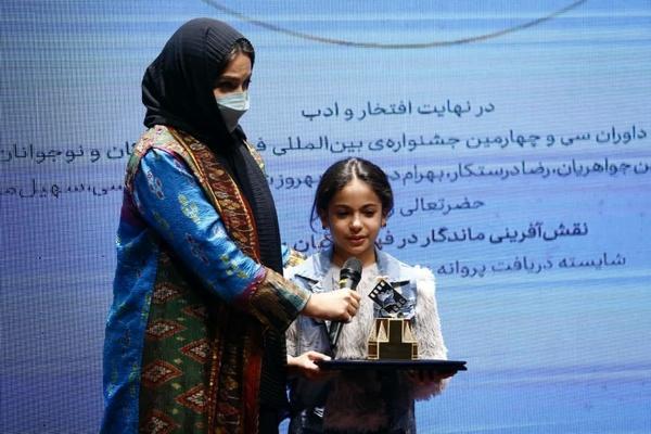 سیوچهارمین جشنواره فیلمهای کودکان نوجوانان,جشنواره فیلم کودکان و نوجوانان