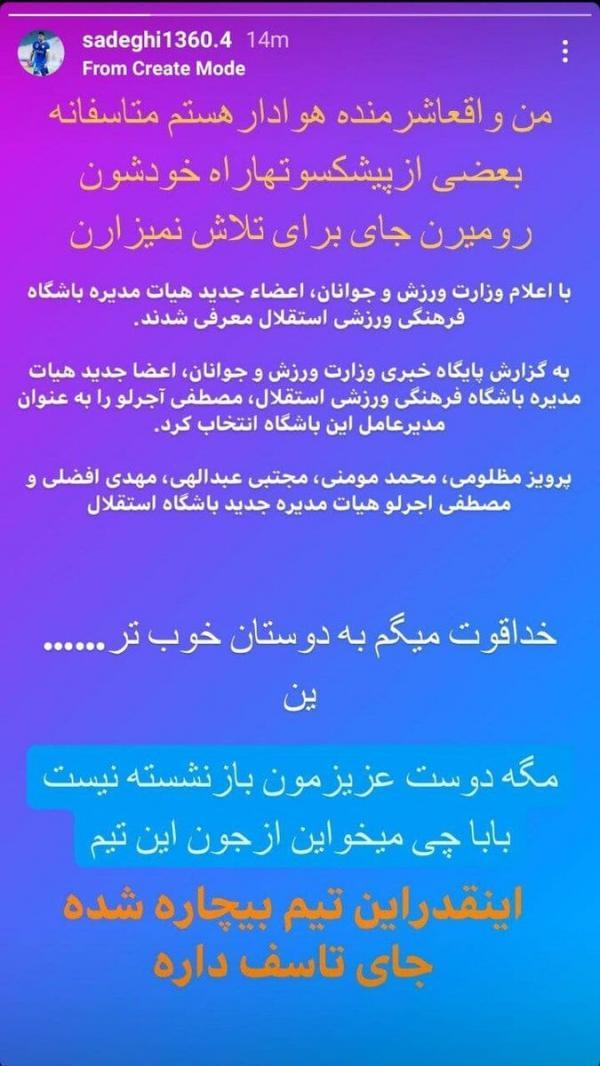 احمد مددی,موافقت هیات مدیره استقلال با استعفای مددی