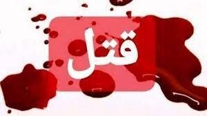 قتل,قتل در همدان