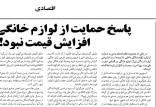 انتقاد کیهان از دولت رئیسی,افزایش قیمت لوازم خانگی