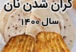 قیمت نان در تهران, اصلاح نرخ نان