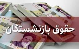 زمان پرداخت حقوق بازنشستگان و مستمری بگیران,حقوق بازنشستگان مهر1400