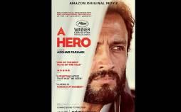 پوستر فیلم «قهرمان»,کمپانی آمازون