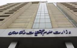 وزارت علوم,بیانیه وزارت علوم در مورد آموزش مجازی