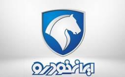ایران خودرو,شرایط جدید پیش فروش محصولات ایران خودرو