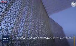 فیلم/ اکسپو ۲۰۲۰ دُبی؛ پرحاشیه اما منحصربهفرد