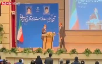 فیلم | سیلی خوردن استاندار جدید آذربایجان شرقی در مراسم معارفه