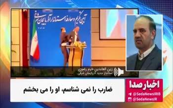 فیلم | اظهارات جدید استاندار جدید آذربایجان شرقی بعد از سیلی خوردن