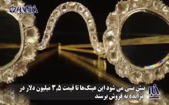 فیلم | حراج عینکهای 3.5 میلیون دلاری متعلق به مغولها