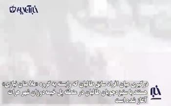 فیلم/ لحظات هولناک درگیریهای مسلحانه در هرات