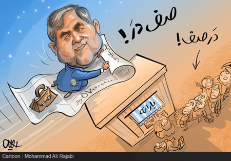 کاریکاتور,عکس کاریکاتور,کاریکاتور سیاسی اجتماعی,کاریکاتور حقوق های نجومی