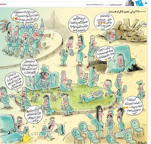 کاریکاتور,عکس کاریکاتور,کاریکاتور سیاسی اجتماعی,کاریکاتور تلگرام,کاریکاتور ایرانی های در تگرام,کاریکاتور عضویت های ایرانی در تلگرام