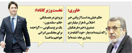 طنز,مطالب طنز,طنز جدید,محمود رضا خاوری