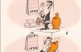 کاریکاتور,عکس کاریکاتور,کاریکاتور سیاسی اجتماعی,عکس کاریکاتور سن مناسب ازدواج,تصویر کاریکاتور سن مناسب ازدواج,کاریکاتور سن مناسب ازدواج
