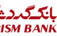 اخبار اقتصادی,خبرهای اقتصادی,بانک و بیمه,بانک گردشگری
