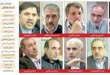 اخبار انتخابات,خبرهای انتخابات,انتخابات شورای شهر,مناسبترین روش برای انتخاب شهردار
