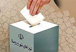 اخبار انتخابات,خبرهای انتخابات,انتخابات شورای شهر,انتخابات شورای شهر و روستا