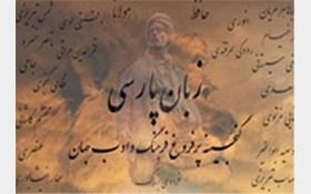 زبان فارسی,اخبار فرهنگی,خبرهای فرهنگی,کتاب و ادبیات