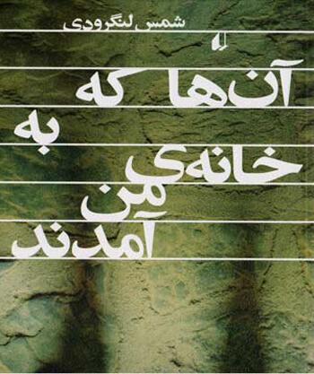 اخبار فرهنگی,خبرهای فرهنگی,کتاب و ادبیات,شمس لنگرودي