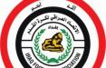فدراسیون فوتبال عراق,اخبار فوتبال,خبرهای فوتبال,فوتبال ملی