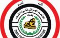 فدراسیون فوتبال عراق,اخبار فوتبال,خبرهای فوتبال,لیگ قهرمانان و جام ملت ها