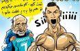 تصاوی شادی بعد گل کریستیانو رونالدو,,کاریکاتور,عکس کاریکاتور,کاریکاتور ورزشی