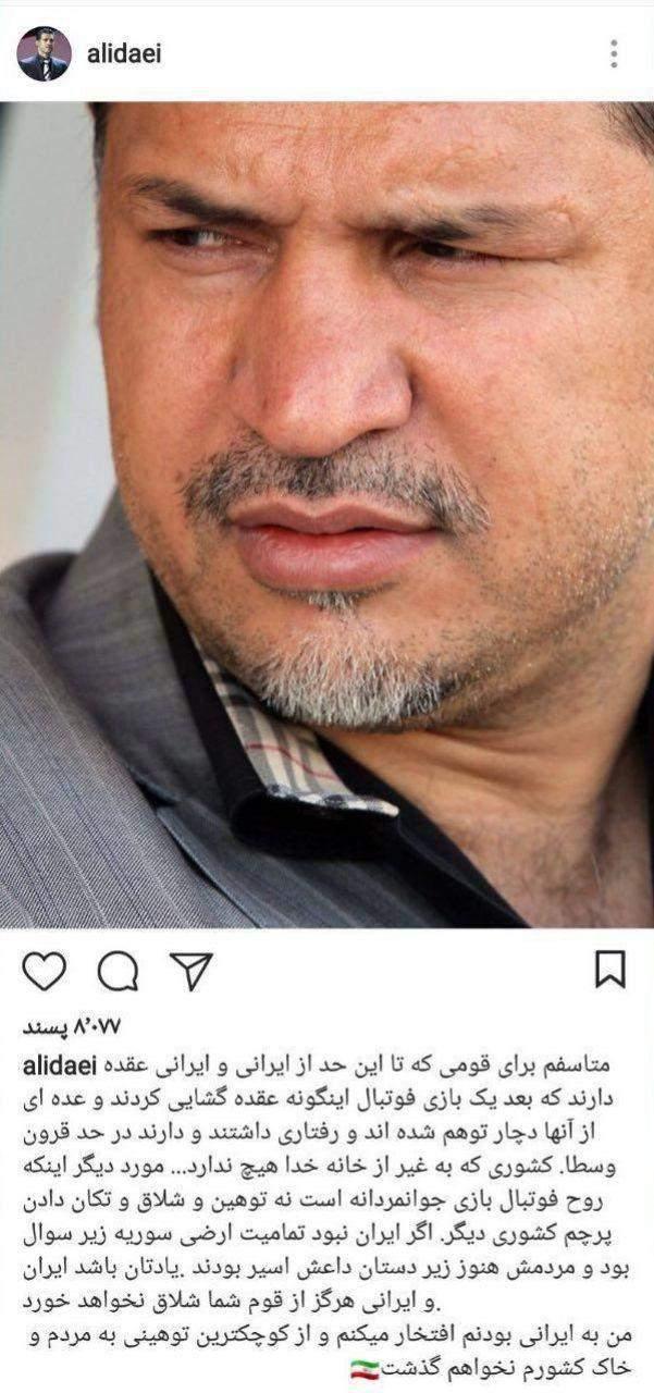 علی دایی,اخبار ورزشی,خبرهای ورزشی,اخبار ورزشکاران