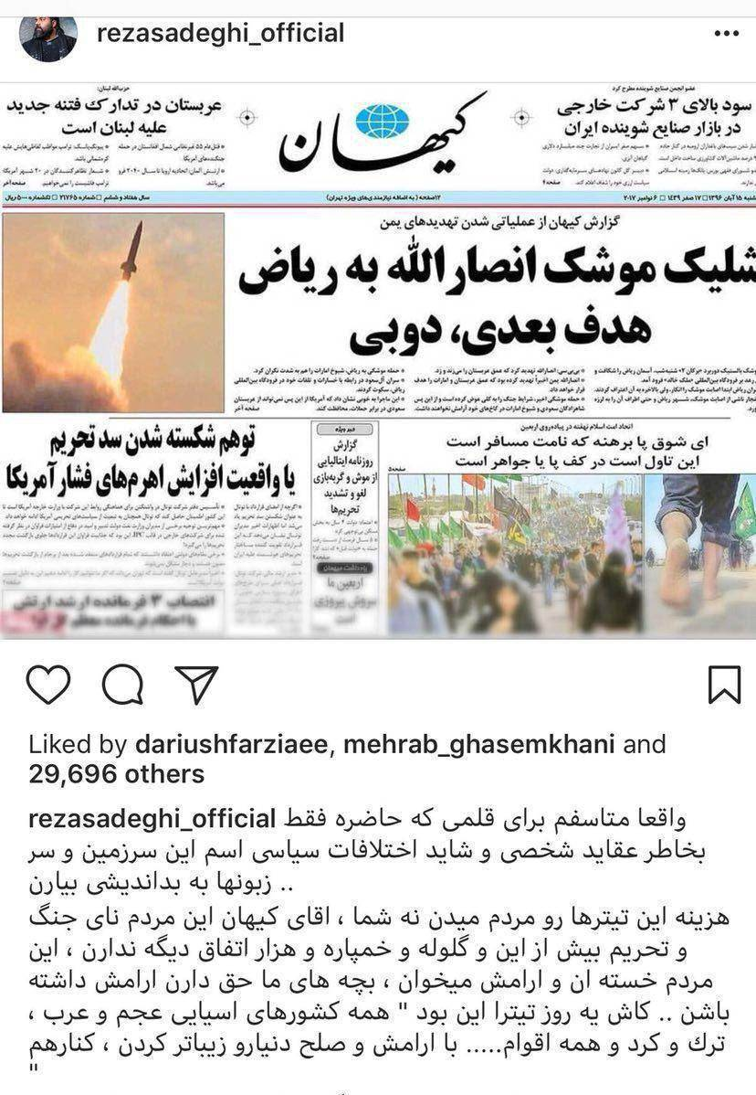 رضا صادقی,اخبار هنرمندان,خبرهای هنرمندان,بازیگران سینما و تلویزیون