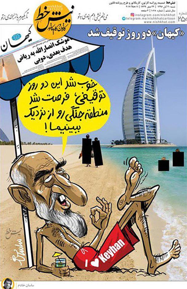کاریکاتور حسین شریعتمداری