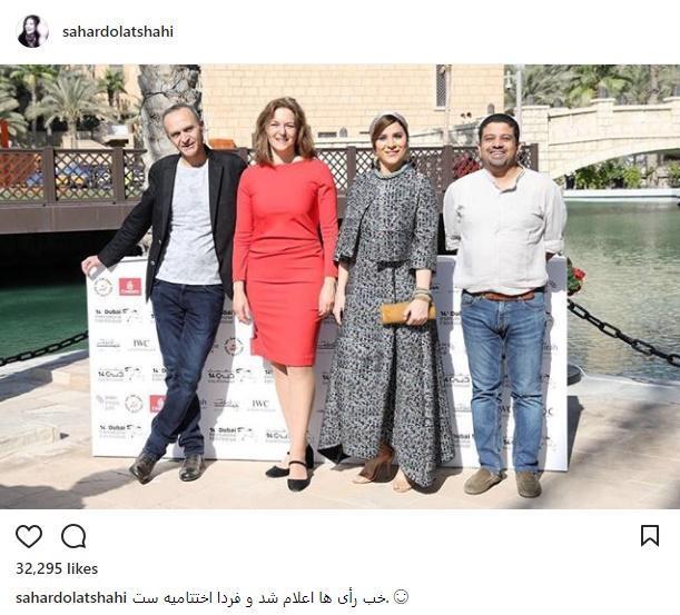 اینستاگرام سحر دولتشاهی,اخبار هنرمندان,خبرهای هنرمندان,بازیگران سینما و تلویزیون