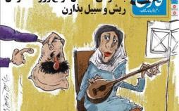 کاریکاتور اجرای نوازندگان زن در ایران,کاریکاتور,عکس کاریکاتور,کاریکاتور هنرمندان