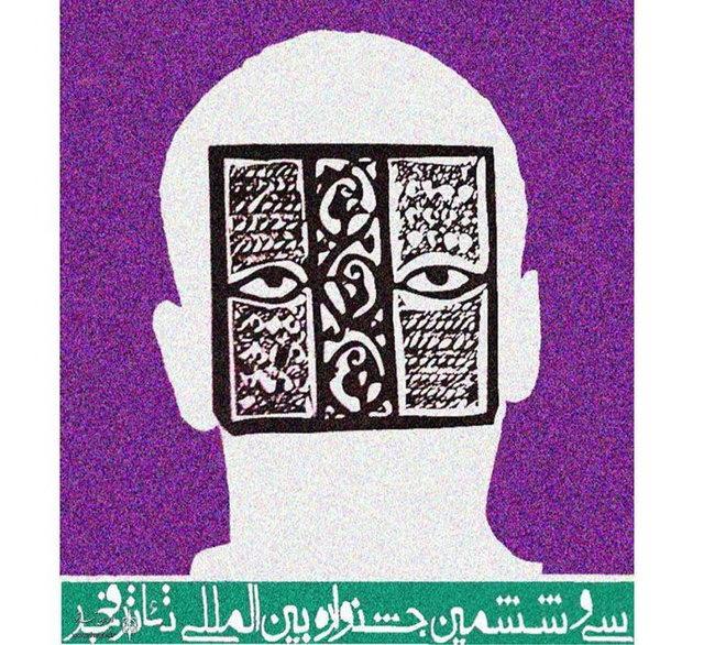 سیوششمین جشنواره تئاتر فجر,اخبار هنرمندان,خبرهای هنرمندان,جشنواره