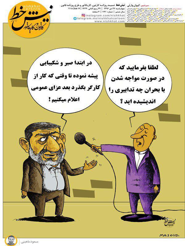 کاریکاتور مدیریت بحران در ایران