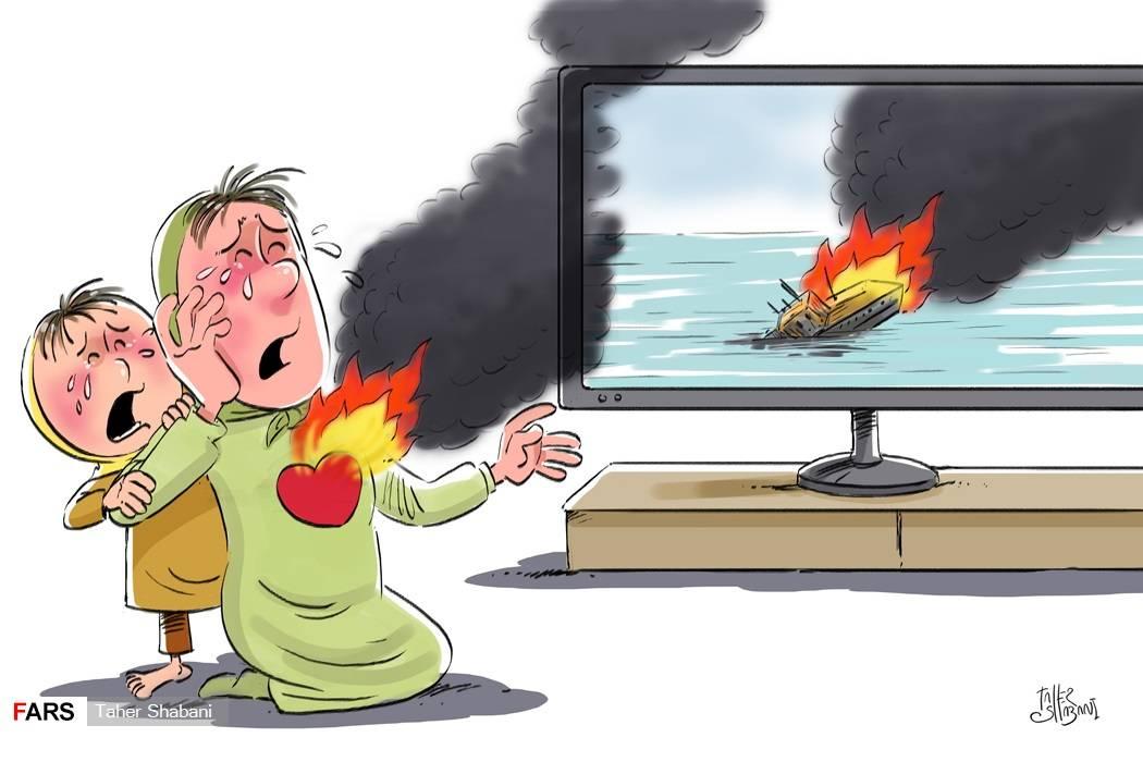کاریکاتورغرق شدن نفتکش ایرانی,کاریکاتورغرق شدن  نفتکش سانچی,کاریکاتورغرق شدن نفتکش  در اقیانوس آرام,,کاریکاتور,عکس کاریکاتور,کاریکاتور اجتماعی
