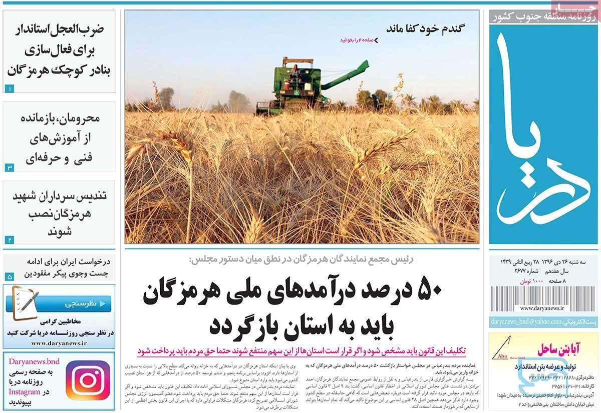 عناوین روزنامه های استانی سه شنبهبیست و ششم دی ۱۳۹۶,روزنامه,روزنامه های امروز,روزنامه های استانی